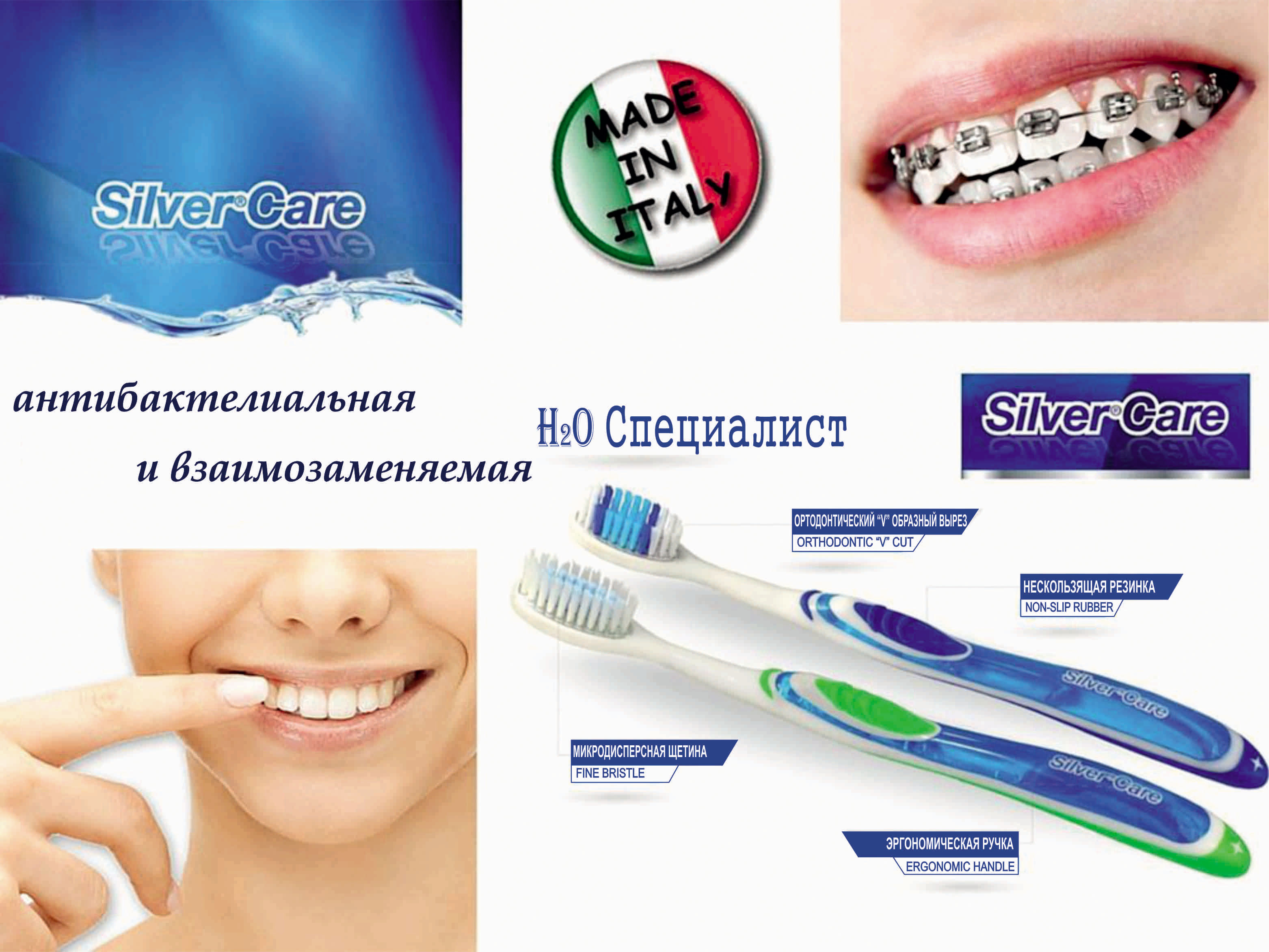 0000476_silvercare-h2o-orthodontic